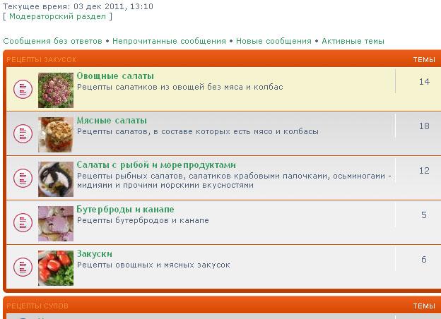 Значки форумов phpbb3