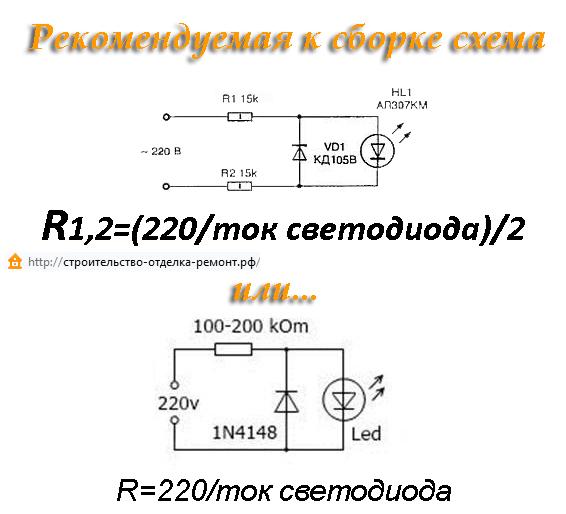 Схема светодиода от 220в