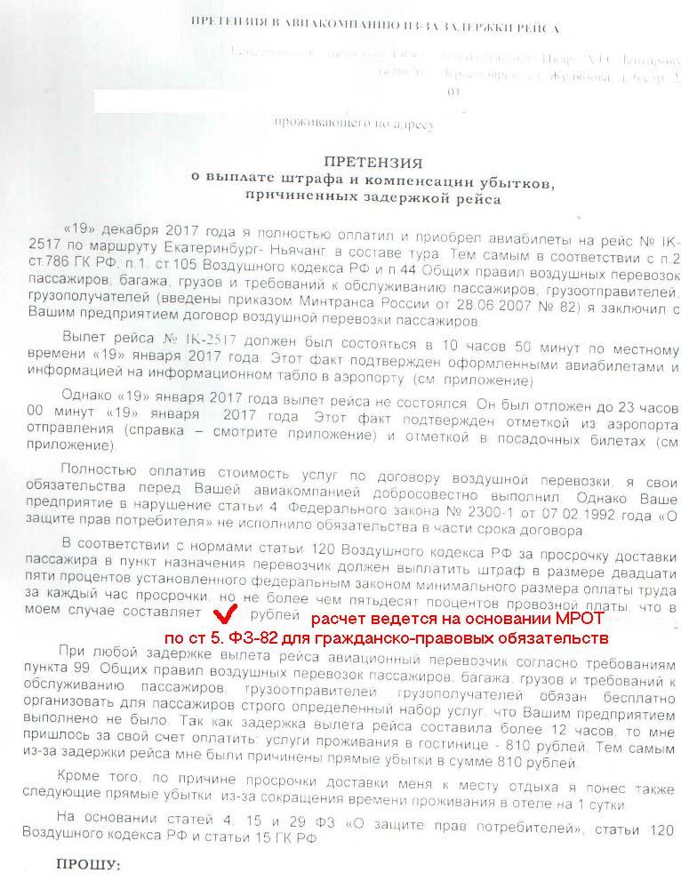Форум байконурцев, мирян и всех россиян • защита прав потребителей.